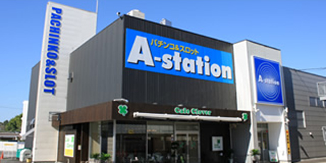 A-station(エ―ステーション)